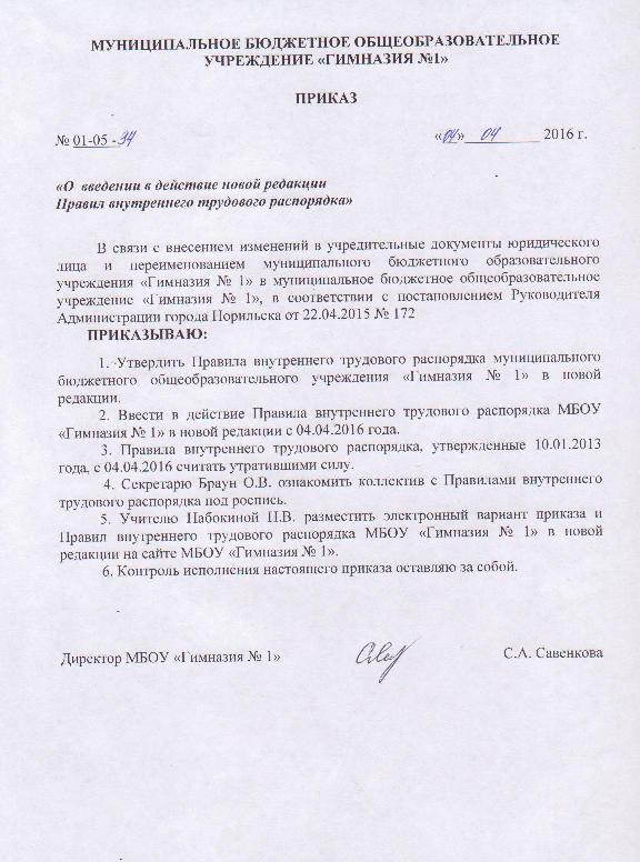приказ о введении коллективного договора образец